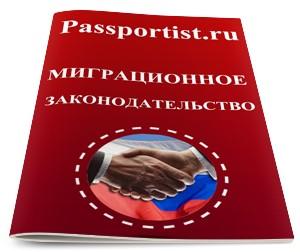 Помощь иностранным гражданам