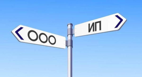 Регистрация ООО и ИП