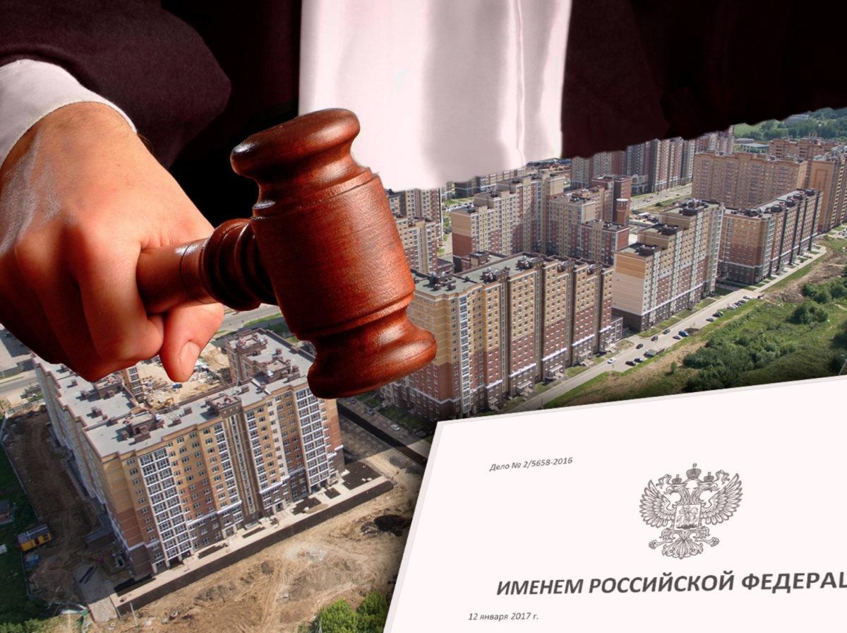 Защита прав потребителей в долевом строительстве