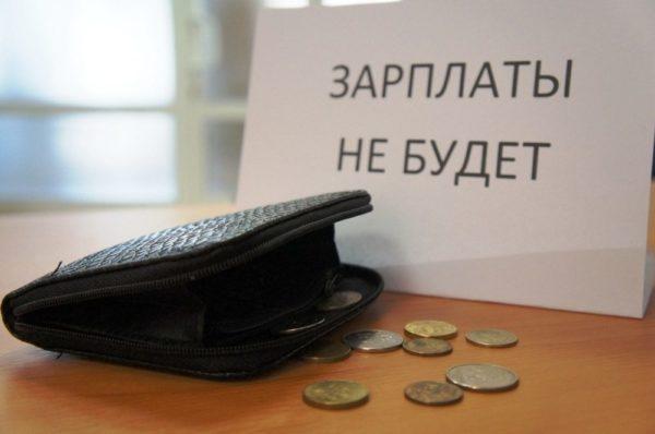 работодатель не платит заработную плату